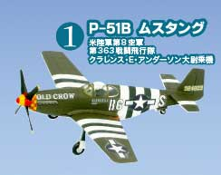 P-51B Mustang 363FS Captain Anderson (1:144)