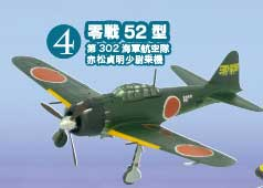 Mitsubishi A6M5 Zero Type 52  302 Naval Aviation Corps (1:144)