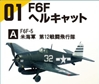 F6F-5 US navy 12th fighter squadron (1:144)