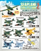 F-Toys Volume 23 Seaplane Collection 2 (1:144)