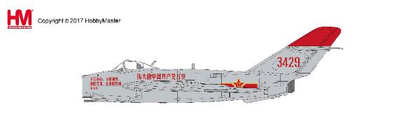 Shenyang J-5 (MIG-17F), Red 3429, PLAAF, Jan, 1967 (1:72) - Preorder item, order now for future delivery