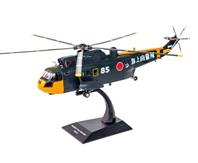 Sikorsky S-61A Sea King, Japanese Navy (1:72), ALTAYA Item Number ALCH33