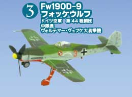 FW-190D-9 JV 44 (1:144), F-Toys from Japan Item Number FTC399-03