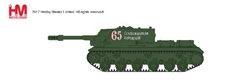 ISU-152 Tank Destroyer, Soviet Assault Gun Brigade, near Berlin 1945 (1:72), Hobby Master Diecast Military Armor Item Number HG7054